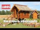 Laros Live - Как открыть агроусадьбу в Беларуси