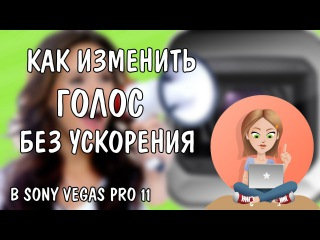 Как изменить голос в Sony Vegas без ускорения видео