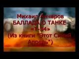 Михаил Анчаров - Баллада о танке Т-34, который стоит в чужом городе на высоком красивом постаменте