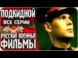 Русские фильмы 2015 - ПОДКИДНОЙ (Все серии)  ВОЕННЫЙ / БОЕВИК / Русские Военные Фильмы 2016