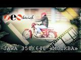 уникальный мотоцикл JAWA 350640 МОСКВА