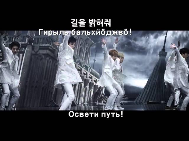 [MV] 인피니트 (Infinite) - Last Romeo (Последний Ромео) [Rus Sub] (рус. саб.)