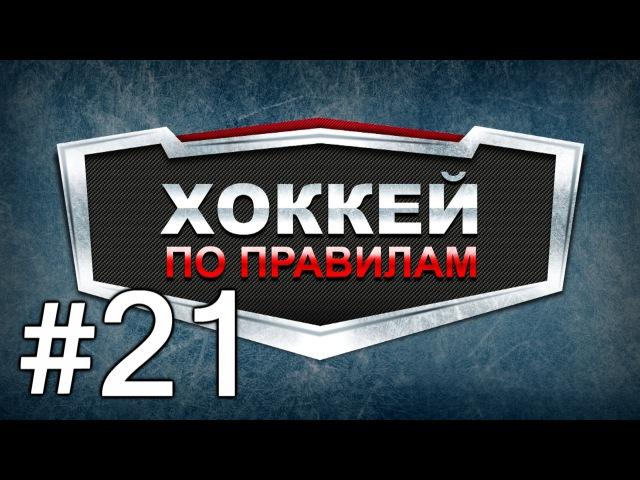 Хоккей по правилам РТХЛ. Выпуск №21
