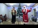 Дед Мороз и баба Яга зажигают!2014 Santa Claus und Frau Yaga anbrennen!