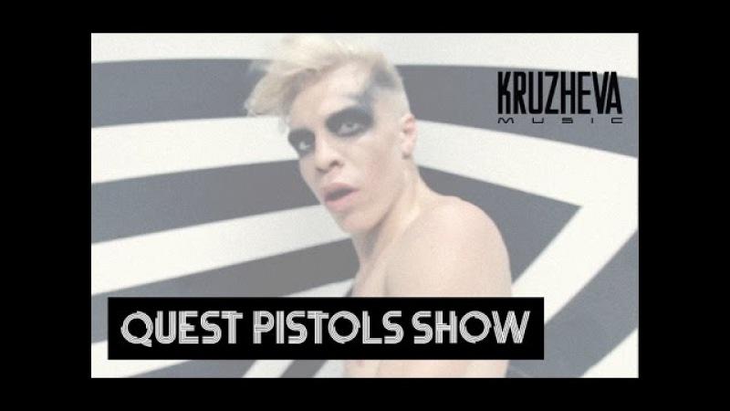 Quest Pistols Show ft. Артур Пирожков - Революция