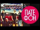 КОМИССАР - Короли Full album