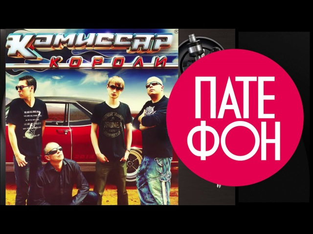 КОМИССАР - Короли (Full album)