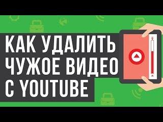 Как удалить Ютуб. Как удалить видео с Ютуб. Как удалить Ютуб канал. Как удалить Ютуб аккаунт.