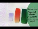 Мастер класс * Переход цвета 3 способа * из полимерной глины * Виктория А