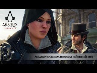 Assassin's Creed Синдикат - Близнецы Иви и Джейкоб Фрай Русская озвучка