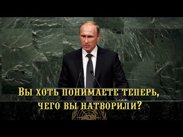 Владимир Путин: Вы хоть понимаете теперь, чего вы натворили?