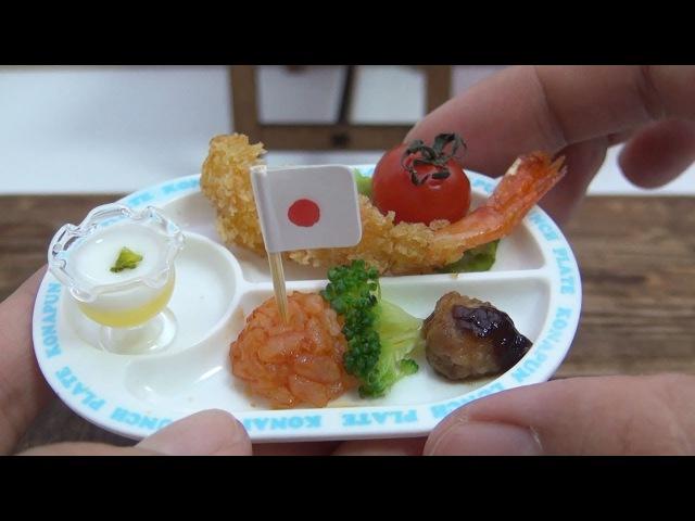 MiniFood Okosama Lunch 食べれるミニチュアお子様ランチ Variety-full! Miniature Japanese Kid's Lunch