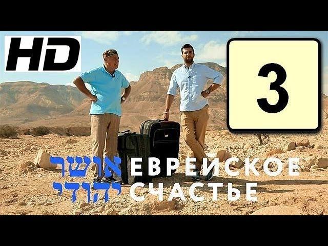 Еврейское Счастье (3 серия) HD 720p