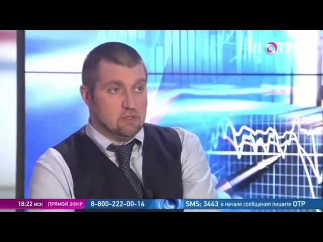 Дмитрий ПОТАПЕНКО - Новости экономики (20.05.2015)