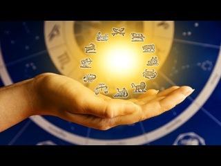 Астрология.Жизнь по законам звезд.Тайные знаки