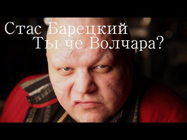 Стас Барецкий - Ты Чё Волчара? (КЛИП) 2016