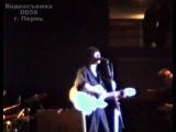 Виктор Цой - Закрой за мной дверь (Пермь)