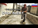 CS:GO - Спецоперация Cyka bleat