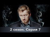 Нюхач  - 7 серія , сезон 2 (2015)