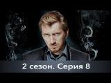Нюхач  - 8 серія , сезон 2 (2015)