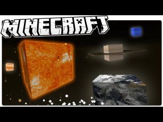 Командный блок The Solar System для Minecraft 1.8.8/1.8