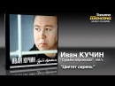 Иван Кучин Цветёт сирень Audio