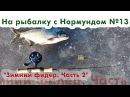 Подледный фидер часть 2 На рыбалку с Нормундом 13