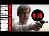 Молодая гвардия 9-10 серия (2015) Фильм смотреть онлайн