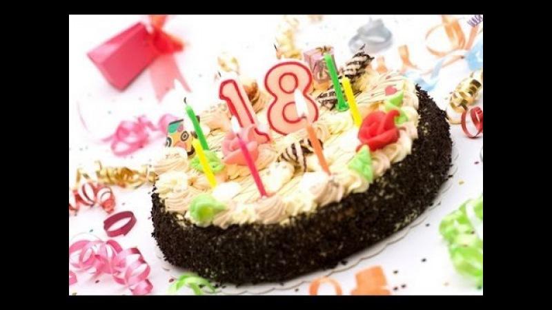 Поздравление с 18тилетимс днём рождения ЕрнарБудь счастлив😘😘😘😘😘