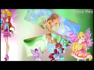 Winx Club: Butterflix (Hebrew version)