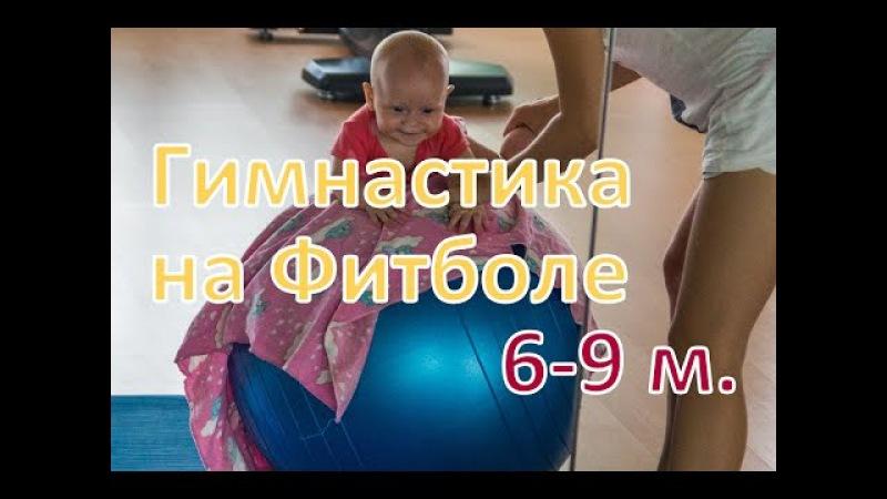Фитбол для детей 6 месяцев Наши упражнения на мяче Nikalisa ♥