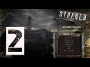 Сталкер Зона Поражения 2:Ответный удар(1080p, 30fps) Прохождение на Мастере 100% серия 2
