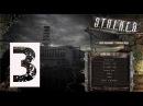 Сталкер Зона Поражения 2:Ответный удар(1080p, 30fps) Прохождение на Мастере 100% серия 3