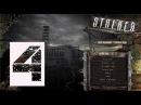 Сталкер Зона Поражения 2:Ответный удар(1080p, 30fps) Прохождение на Мастере 100% серия 4