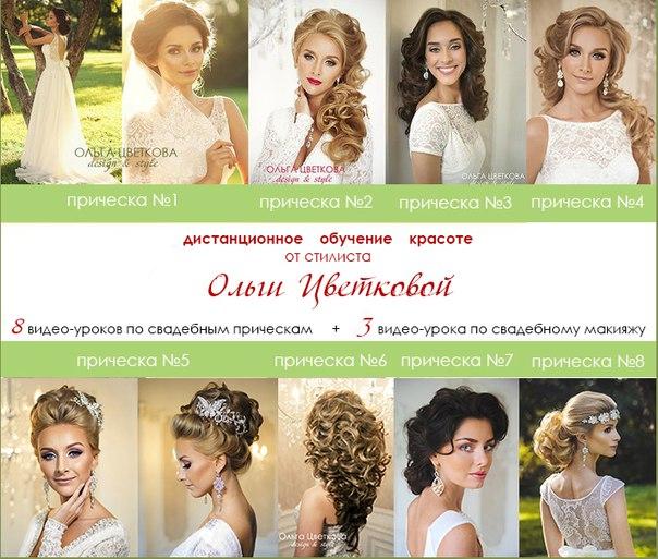 Видеоуроки свадебные причёски