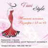 TaviStyle - нарядная женская одежда