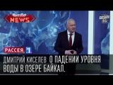 Дмитрий Киселев о падении уровня воды в озере Байкал