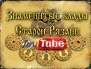 Знаменитые Клады Старой Рязани | The Famous Treasures Of Old Ryazan