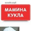 Мамина Кукла