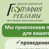 Все для бизнеса Тулы и РФ. РА География рекламы