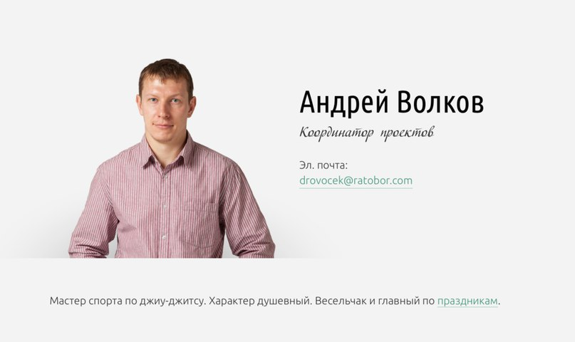 Андрей Волков   Москва