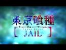 Tokyo Ghoul  JAIL (игра на PSVita)  - PV2
