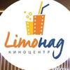 Киноцентр «Limoнад»