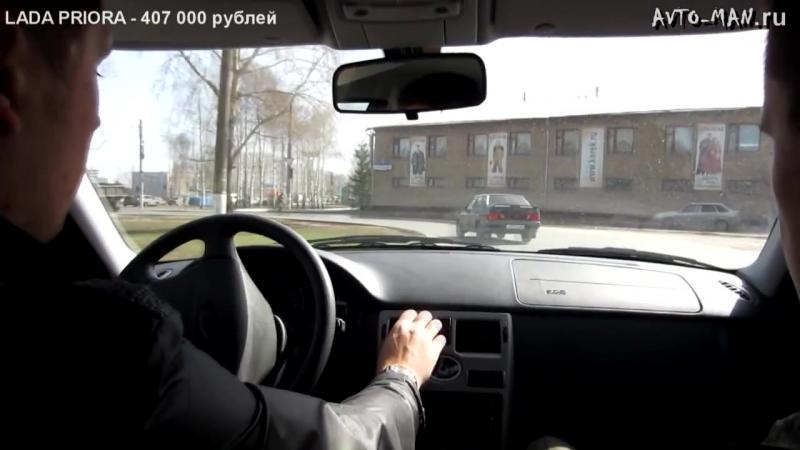 Лада Приора тест-драйв.Anton Avtoman