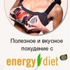 Energy Diet / Энерджи Диет