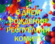 С днем рождения Республики Коми