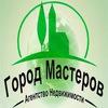 АН «Город Мастеров» - недвижимость в Кемерово