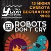 Рок на пляже! Robots Don't Cry и Уъют