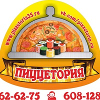 pizzetoria