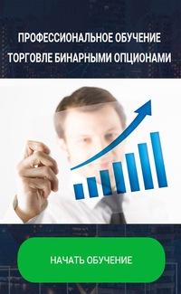 Бинарные опционы реклама вк m1 system торговая система для бинарных опционов